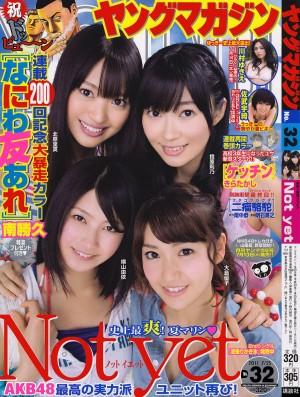 VOL.7 [Young Magazine]杂志:野津友那乃高品质写真套图(18P)