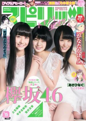 VOL.830 [Weekly Big Comic Spirits]姐妹花:榉坂46(欅坂46Keyakizaka46)高品质写真套图(8P)