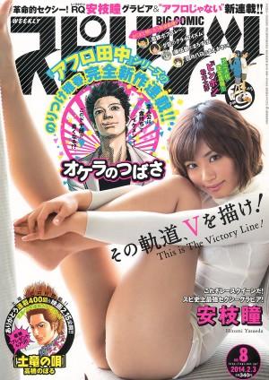 VOL.752 [Weekly Big Comic Spirits]翘臀:安枝瞳高品质写真套图(6P)