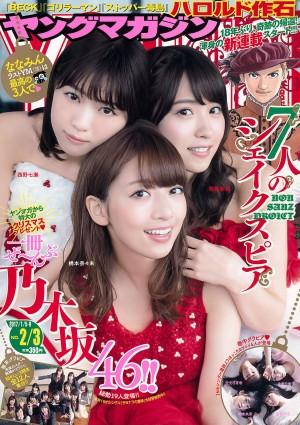 VOL.750 [Young Magazine]姐妹花:乃木坂46(Nogizaka46)高品质写真套图(16P)