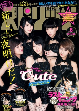 VOL.11 [Weekly Big Comic Spirits]明星:℃-ute高品质写真套图(7P)