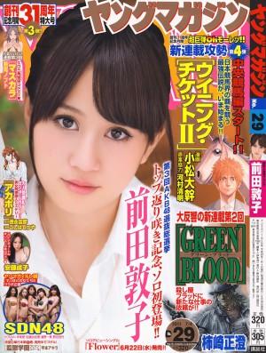 VOL.71 [Young Magazine]日本萌妹子:前田敦子高品质写真套图(17P)