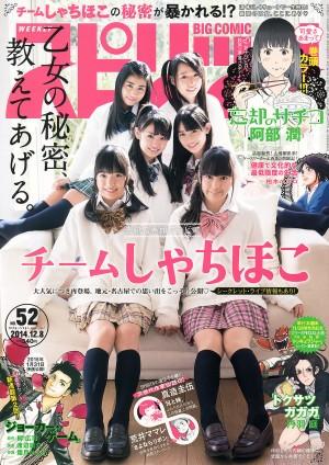 VOL.459 [Weekly Big Comic Spirits]杂志:チームしゃちほこ高品质写真套图(7P)