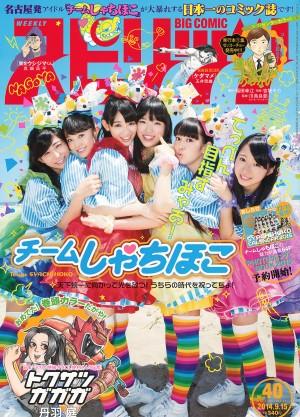 VOL.810 [Weekly Big Comic Spirits]杂志:チームしゃちほこ高品质写真套图(8P)