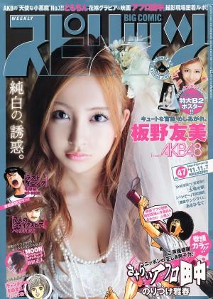 VOL.69 [Weekly Big Comic Spirits]正妹:板野友美(ともちん)高品质写真套图(7P)