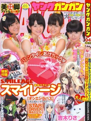 VOL.544 [Young Gangan]杂志:mileageスマイレージ高品质写真套图(19P)