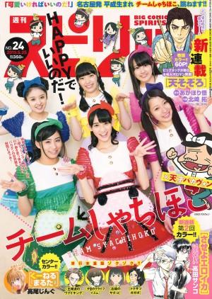 VOL.291 [Weekly Big Comic Spirits]杂志:チームしゃちほこ高品质写真套图(7P)