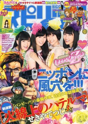VOL.773 [Weekly Big Comic Spirits]杂志:ももいろクローバーZ高品质写真套图(15P)