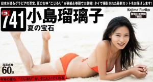 VOL.250 [WPB]比基尼沙滩美女日本嫩模:小岛瑠璃子(小島瑠璃子)高品质写真套图(61P)