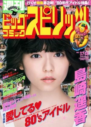 VOL.631 [Weekly Big Comic Spirits]杂志:岛崎遥香(島崎遙香)高品质写真套图(13P)