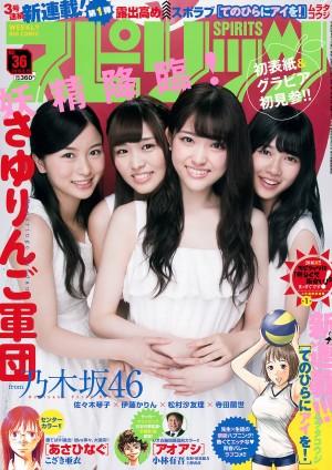 VOL.475 [Weekly Big Comic Spirits]姐妹花:乃木坂46(Nogizaka46)高品质写真套图(7P)
