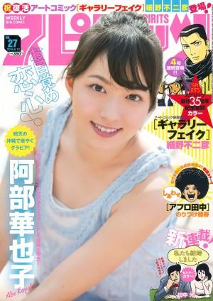 VOL.394 [Weekly Big Comic Spirits]甜美女神正妹:阿部华也子(阿部華也子)高品质写真套图(7P)
