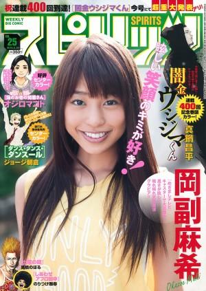 VOL.25 [Weekly Big Comic Spirits]清纯甜美:冈副麻希(岡副麻希)高品质写真套图(6P)