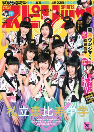 VOL.778 [Weekly Big Comic Spirits]杂志:私立惠比寿中学高品质写真套图(8P)