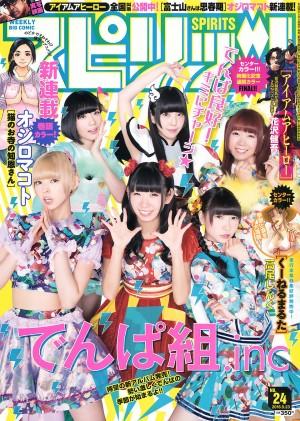 VOL.307 [Weekly Big Comic Spirits]日本少女:でんぱ組.inc高品质写真套图(6P)
