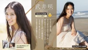 VOL.716 [Image.tv]清纯唯美外拍正妹:武井咲高品质写真套图(27P)