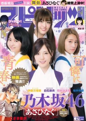 VOL.990 [Weekly Big Comic Spirits]日本少女日本女星:乃木坂46(Nogizaka46)高品质写真套图(9P)