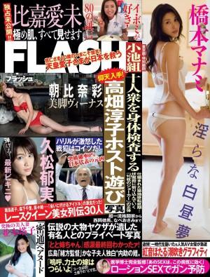 VOL.424 [FLASH]杂志:桥本爱实高品质写真套图(17P)