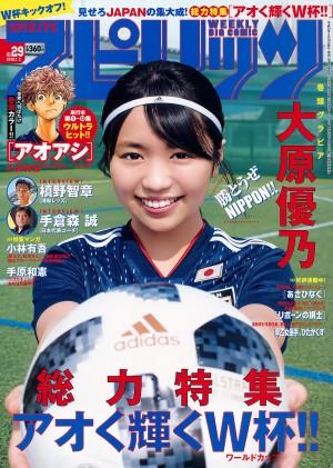 VOL.121 [Weekly Big Comic Spirits]足球宝贝少女:大原优乃(大原優乃)高品质写真套图(8P)