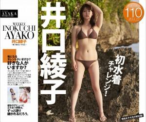 VOL.98 [WPB]极品女神丰满:井口绫子(井口綾子)高品质写真套图(129P)