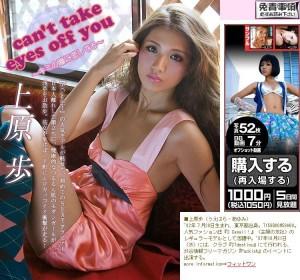 VOL.75 [Image.tv]清纯妹子B罩杯美女:上原步(上原歩)高品质写真套图(53P)