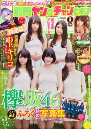VOL.739 [Young Champion]杂志:乃木坂46(Nogizaka46)高品质写真套图(14P)