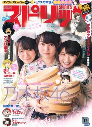 VOL.541 [Weekly Big Comic Spirits]姐妹花:乃木坂46(Nogizaka46)高品质写真套图(7P)