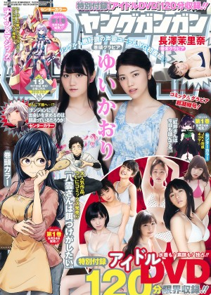 VOL.325 [Young Gangan]杂志:ゆいかおり                长泽茉里奈高品质写真套图(14P)