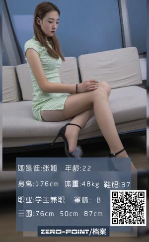 VOL.659 [LD零度]旗袍美脚:张娅高品质写真套图(51P)