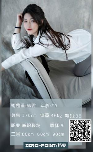 VOL.275 [LD零度]灰丝:林微高品质写真套图(44P)