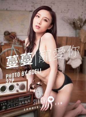 VOL.80 [阳光宝贝]美胸爆乳轻熟女:黄蔓蔓Irene(蔓蔓宝宝)高品质写真套图(32P)